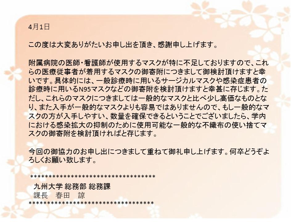 4月1日総務課.png
