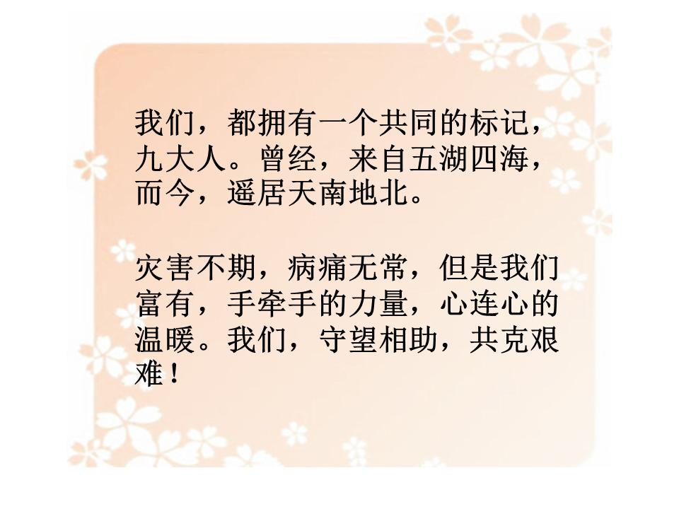 赴日留学说明会in清华大学