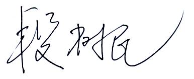 段老师签名 透明色png.png