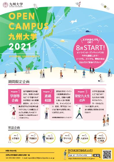 2021年度九州大学オープンキャンパス.jpg